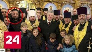 Нарик и Эмиль попали в историю: автокефальные авторитеты Украины вышли из сумрака - Россия 24
