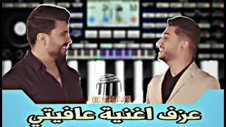 عزف اغنية ستار سعد & احمد فاضل & حيدر الاسير - عافيتي