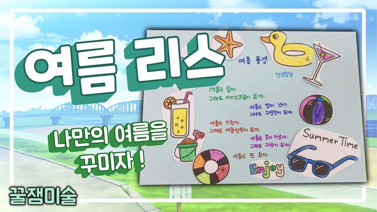 꿀잼미술 ㅣ 여름리스만들기 ㅣ 민경임당 ㅣ 도안
