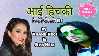 ||aayi hichki latest kinnauri song 2018 || singer- jiya negi and anand music- mahesh sujan lyrics- all rights reserved with djrockerz dont...
