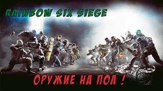 💀 Rainbow Six Siege | Дышать vs не дышать | No skill 💀