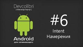 Android: Урок 6. Что такое Intent?