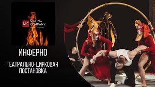 """Перфоманс """"ИНФЕРНО"""" от VIRGO Show"""