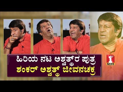 ನಾನು ಸ್ವಾಭಿಮಾನಿ ಅದಕ್ಕೇ ಊಬರ್ ಓಡಿಸುತ್ತೇನೆ..!   Actor Shankar Ashwath
