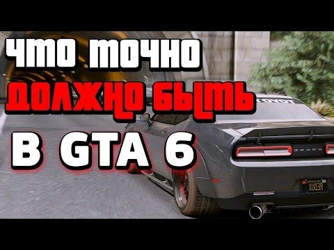 Что РЕАЛЬНО должно быть в GTA 6, чтобы быть круче GTA 5