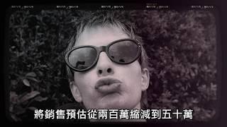 五分鐘認識電台司令Radiohead的《OK Computer》(中文翻譯)