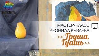 |ВИДЕОУРОК| Гуашь - Леонид Куваев