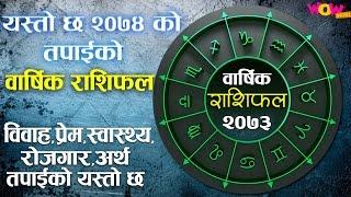 २०७४ सालभरिको तपाईको भाग्य यस्तो छ !! वार्षिक राशिफल २०७४    Horoscope Prediction 2074