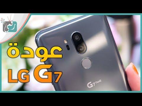 ال جي جي 7 - LG G7 رسميا | يشبه ايفون اكس لكن بمميزات كبيرة