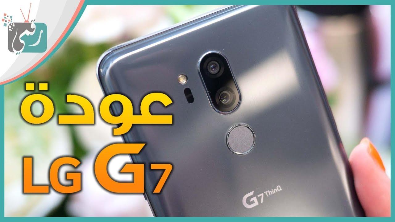 Download ال جي جي 7 - LG G7 رسميا   يشبه ايفون اكس لكن بمميزات كبيرة