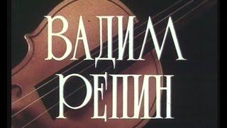 Вадим Репин(, 2016-04-06T03:55:19.000Z)