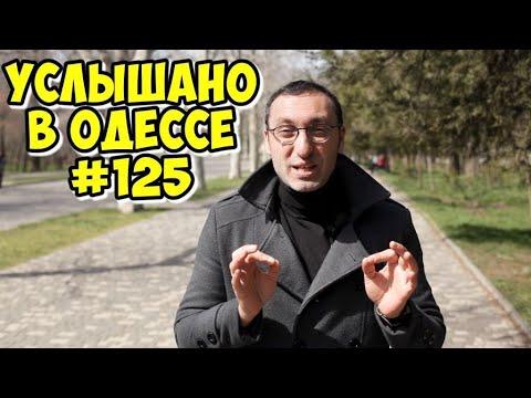 Хороший одесский юмор, анекдоты, фразы и выражения. Услышано в Одессе! #125