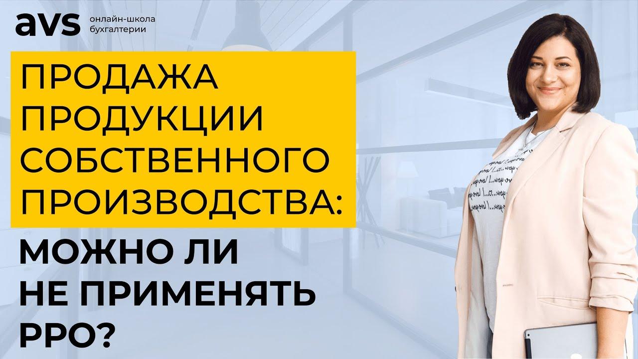 Продажа продукции собственного производства: можно ли не применять РРО
