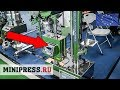 🔥Equipment for the production of medicines and medical products Minipress.ru