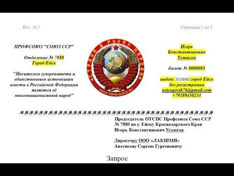 Запрос к ООО ЛАКШМИ по платным парковкам от Профсоюза Союз ССР