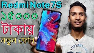 Redmi Note 7S Bangla Review | Better Than Redmi Note 7 Pro?