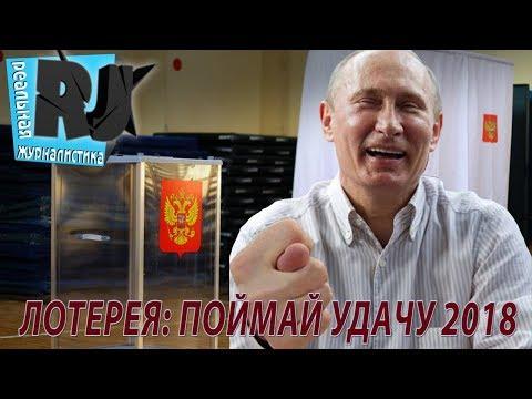 Путинская лотерея 2018.