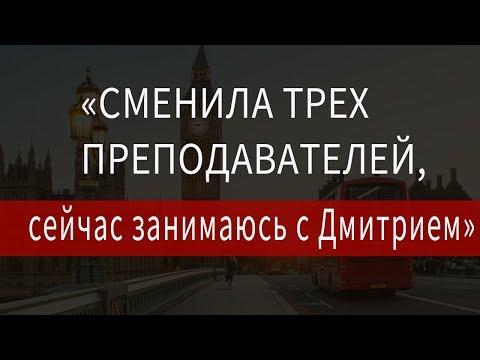 Репетитор по английскому скайп отзывы, хороший отзыв репетитору по английскому Дмитрию Маклакову