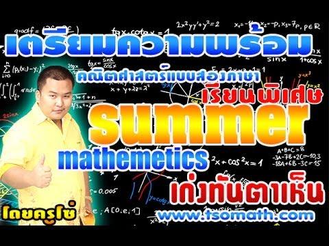 สถาบันกวดวิชาTSOMATH รับสอนพิเศษคณิตศาสตร์แบบสองภาษา EIS EP ONET GAT PAT แกลง ระยอง