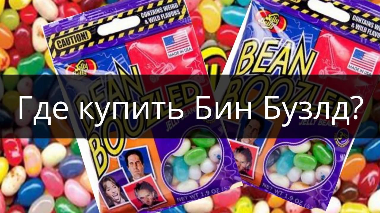 18 дек 2014. Охотный ряд) можно купить конфеты jelly belly?. Здравствуйте!!! Скажите пожалуйста где в москве можно купить bean boozled ( в любом виде) (я в москве проездом) поэтому если можно узнать. Алёна, нет, jelly belly продаются в некоторых городах россии. Какой город вас интересует?