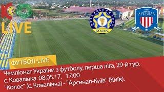 Колос Ковалевка : Арсенал Киев