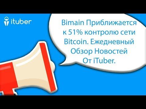 Bimain Приближается к 51% контролю сети Bitcoin. Ежедневный Обзор Новостей От ITuber.