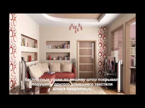 видео: Маленькая гостиная - 30 способов визуально расширить помещение.