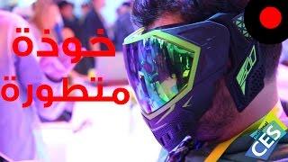 Paintball VR Helmet Intel 3خوذة متطورة لمحبي لعبة البينت بول