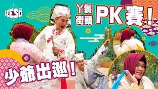 少爺出巡!丫鬟街頭PK賽!  See See TVB