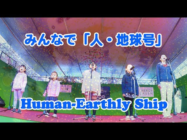 みんなで「人・地球号」Let's sing Human-Earthly Ship! (Original Japanese)