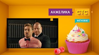 «Анжелика»: второй сезон с 26 января!