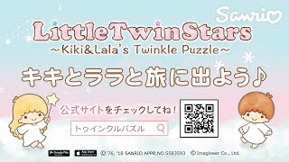 リトルツインスターズ 〜キキ&ララのトゥインクルパズル〜(スマートフォンアプリ 公式PV)
