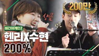 [DJ티비씨] 수현(Suhyun)X헨리(Henry) - 200% ♬ #비긴어게인2 #DJ티비씨
