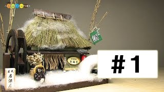Billy Miniature Japanese Thatched Roof House Kit #1 ミニチュアキット茅葺屋根の家作り