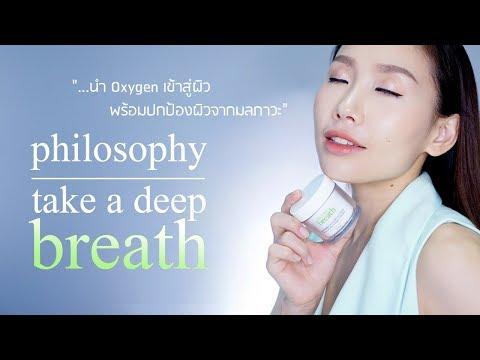 Review : philosophy take a deep breath นำออกซิเจนเข้าสู่ผิว & ปกป้องผิวจากมลภาวะ