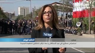 عرض عسكري في عيد استقلال لبنان وترقب لتشكيل الحكومة الجديدة