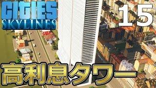 【Cities: Skylines】#15 高利息タワーのデカさと日照権 4K60FPS