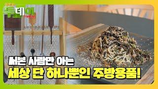특종! '세상 단 하나뿐인 주방용품'이 나타났다?!ㅣ생…