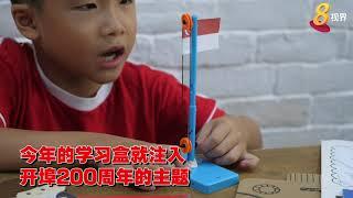 从学习盒到主题亲子装 业者推出新加坡主题商品迎国庆