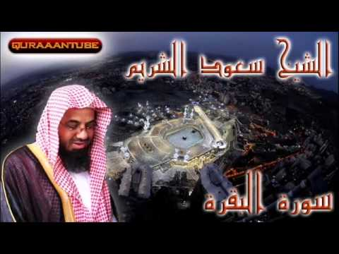 الشيخ سعود الشريم تلاوة خاشعة لسورة البقرة كاملة Surat Al Baqarah
