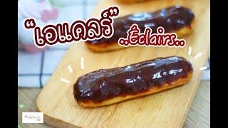 เอแคลร์ช็อกโกแลต Chocolate Éclairs : เชฟนุ่น ChefNuN Cooking