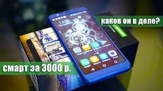 Обзор Leagoo M9 – экран 18:9 и 4 камеры за 3000 рублей