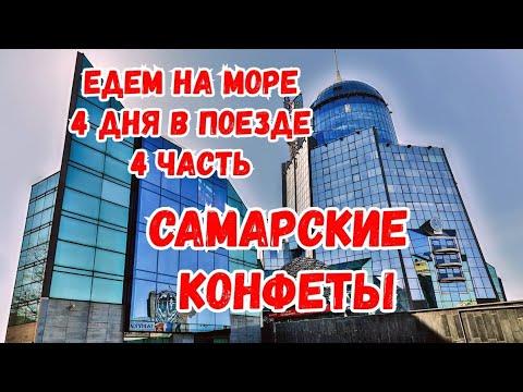 АНАПА. 4 ДНЯ В ПОЕЗДЕ К МОРЮ. 4 ЧАСТЬ. САМАРА.