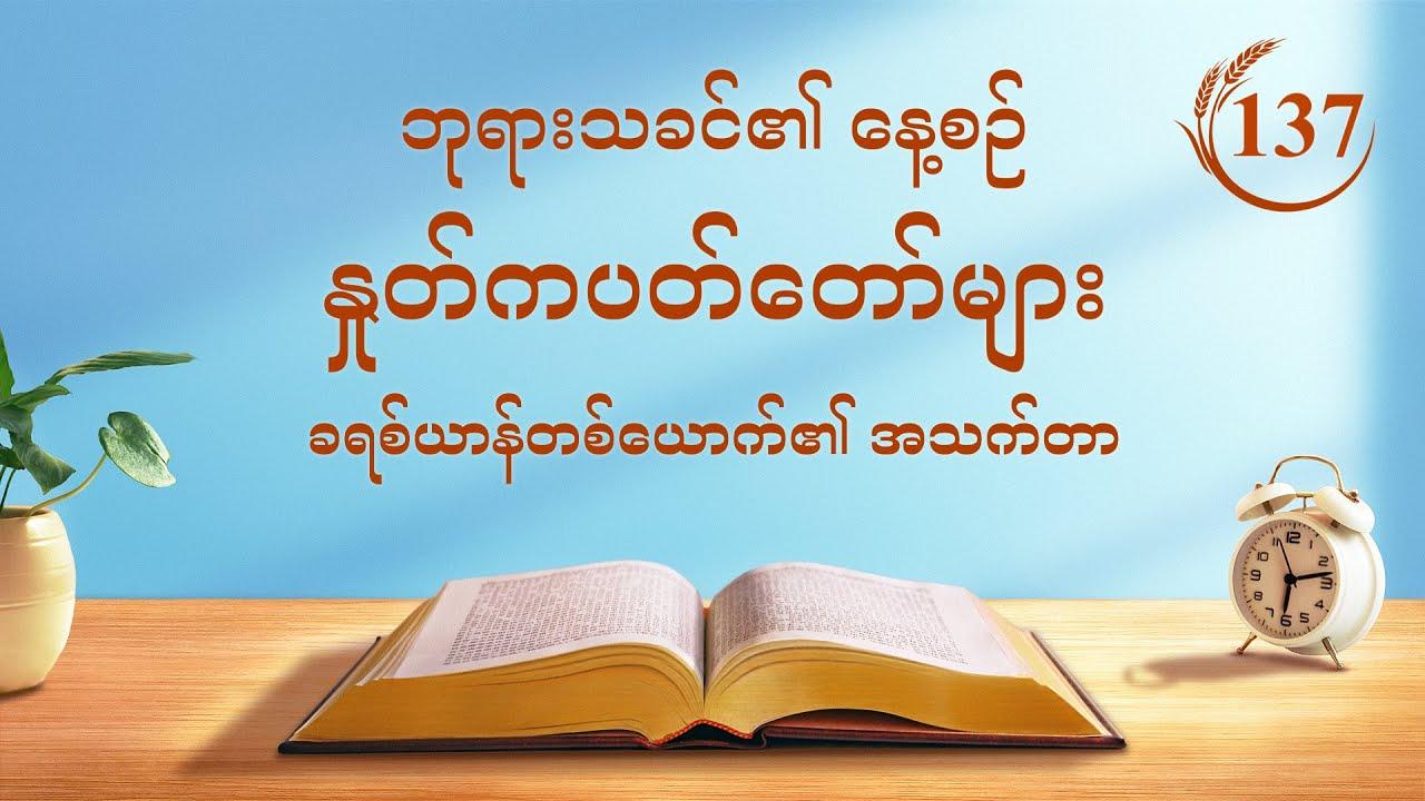 """ဘုရားသခင်၏ နေ့စဉ် နှုတ်ကပတ်တော်များ   """"လူ့ဇာတိခံယူထားသော ဘုရားသခင်နှင့် ဘုရားအသုံးပြုသောလူတို့ကြား ပဓာနကျသည့် ကွာခြားချက်""""   ကောက်နုတ်ချက် ၁၃၇"""
