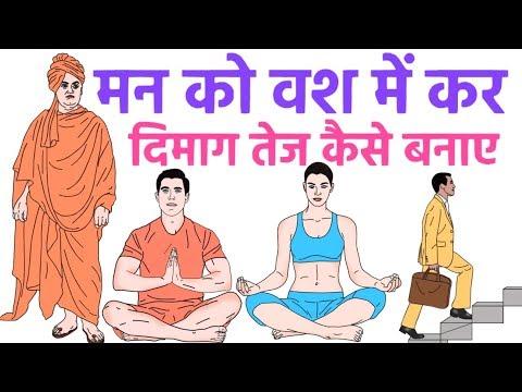 मन को वश में कैसे करे और एकाग्रता कैसे बढाये - Swami Vivekananda