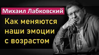 Михаил Лабковский Как меняются наши чувства и эмоции с возрастом