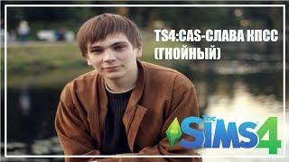 TS4:CAS-СЛАВА КПСС(ГНОЙНЫЙ)