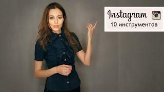 10 способов раскрутки INSTAGRAM от Татьяны Петровой