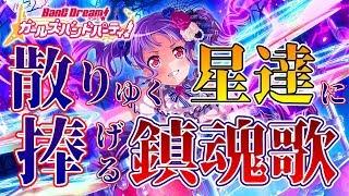 【ガチャ】大魔姫あこ最終回!~散りゆく星達に捧げる鎮魂歌~【バンドリ ガルパ】 thumbnail