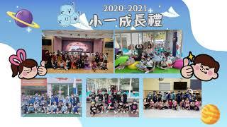 Publication Date: 2021-05-05 | Video Title: 三水同鄉會禤景榮學校  ︳2020 - 2021 小一校園生